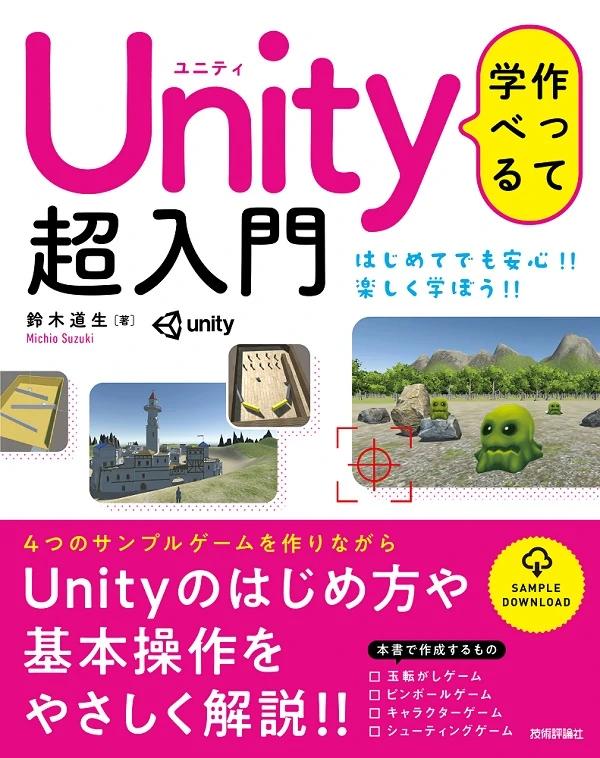 Unity 超入門